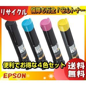 「送料無料」「国内再生品」トナーカートリッジ エプソン LPC3T16 4色セット (リサイクル)「E&Qマーク認定品」|esco-lightec