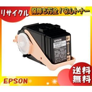 「送料無料」「国内再生品」トナーカートリッジ エプソン LPC3T18 ブラック (リサイクル)「E&Qマーク認定品」|esco-lightec