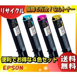 トナーカートリッジ エプソン LPC3T21 4色セット(リサイクル)「国内再生品」「E&Qマーク認定品」|esco-lightec