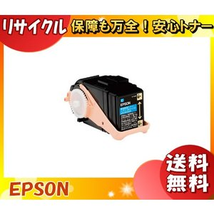 EPSON エプソン LPC3T35C ETカートリッジ シアン〔リサイクル〕「送料無料」「先出し可能」|esco-lightec