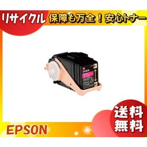 EPSON エプソン LPC3T35M ETカートリッジ マゼンタ 〔リサイクル〕「送料無料」「先出し可能」|esco-lightec