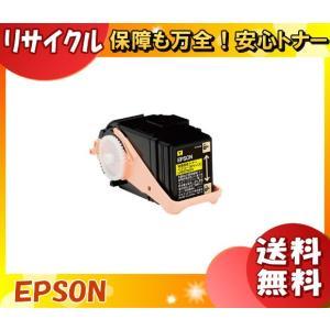 EPSON エプソン LPC3T35Y ETカートリッジ イエロー(リサイクル)「送料無料」「先出し可能」|esco-lightec