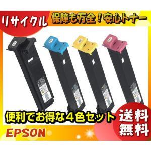 「送料無料」「国内再生品」ETカートリッジ エプソン LPCA3ETC9 4色セット(リサイクル)「E&Qマーク認定品」|esco-lightec