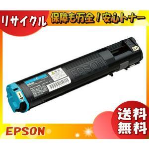 「送料無料」「国内再生品」トナーカートリッジ エプソン LPCA3T12C シアン (リサイクル)「E&Qマーク認定品」|esco-lightec