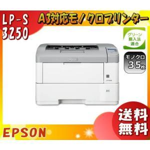 「送料無料」エプソン LP−S3250 A3モノクロページプリンター 35枚/分の印刷スピードを実現。さまざまなオフィスで活躍できるスタンダードモデル。|esco-lightec