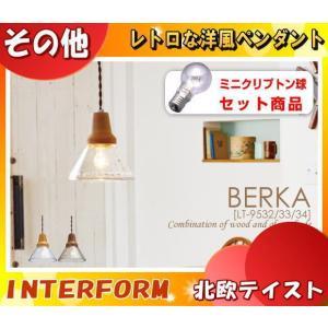 インターフォルム Berka ベルカ ペンダントライト LT-9532CL LT-9532BN ミニクリプトン球付 60W×1灯「LT9532CL」「LT9532BN」「送料区分C」 esco-lightec