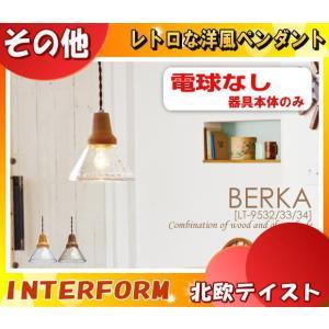 インターフォルム Berka ベルカ ペンダントライト LT-9534CL LT-9534BN 電球なし 口金E17「LT9534CL」「LT9534BN」「送料区分C」 esco-lightec