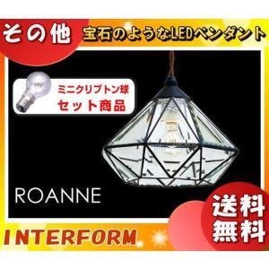 「送料無料」インターフォルム Roanne ロアンヌ ペンダントライト LT-9683 クリアミニクリプトン球付 60W×1灯「LT9683」 esco-lightec