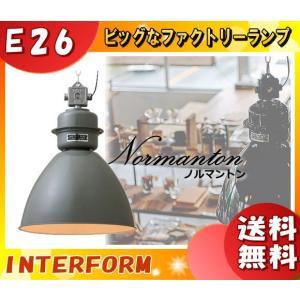 「送料無料」インターフォルム Normanton(ノルマントン)LT-1864GY ペンダントライト 電球なし 口金E26「LT1864GY」 esco-lightec