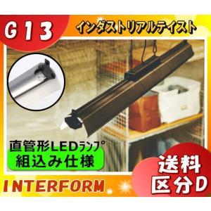 インターフォルム Daniaud ダノード ペンダントライト LT-2406 G13/16W 40形 直管形LEDランプ組込み仕様「LT2406」「送料区分D」 esco-lightec
