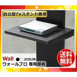 「送料無料」WALL PRO ウォールプロ 専用棚板(各色)M0500096「代引不可」|esco-lightec