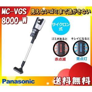 パナソニック MC-VGS8000-W コードレススティッククリーナー POWER CORDLESS(パワーコードレス) サイクロン式 ホワイト 抜群の吸引力を実現 「送料無料」|esco-lightec