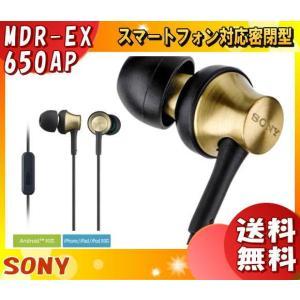 ★ナイトセール★ソニー MDR-EX650AP-T スマートフォン対応 密閉型インイヤーレシーバー ブラスブラウン ハウジングと音導管に真鍮を採用 鮮やかなサウンド|esco-lightec
