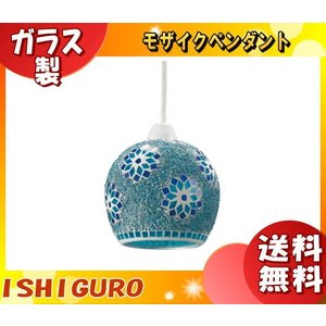「送料無料」 イシグロ モザイクペンダントランプ ミフリマ ブルー ガラス製 引掛けシーリング E17 40W 白熱電球 ペンダントライト