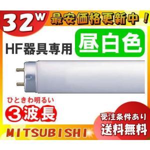 [25本セット]三菱 FHF32EX-N-H 3波長昼白色 Hf蛍光ランプ 「25本入/1本あたり285円」「FHF32EXNH」「代引不可」|esco-lightec
