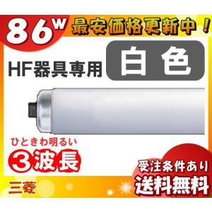 三菱 FHF86EW/RX・BK ルピカライン直管Hf86形 3波長白色 3000K「10本入/1本あたり1376円」「FHF86EWRXBK 」「代引不可」