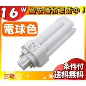 コンパクト型蛍光管(FHT型電球色)三菱 FHT16EX-L 「10」「送料区分B」「JS」|esco-lightec
