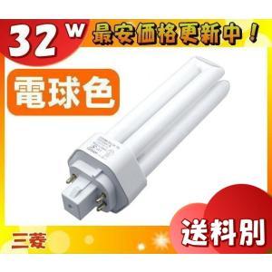 コンパクト型蛍光管(FHT型電球色)三菱 FHT32EX-L 「10」「送料区分B」「JS」|esco-lightec