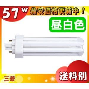 コンパクト型蛍光管(FHT型昼白色)三菱 FHT57EX-N・H 「10」「送料区分B」「JS」