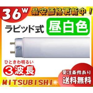 [25本セット]三菱 FLR40S・EX-N/M/36 3波長昼白色 直管蛍光灯 ラピッドスタート形 「25本入/1本あたり280円」「FLR40SEXNM36」「代引不可」