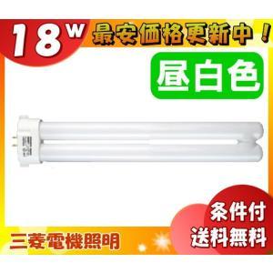 コンパクト型蛍光管(FPL型昼白色)三菱 FPL18EX-N BB・1 シングル 「FPL18EX-N」「10」「送料区分B」「JS」