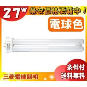 コンパクト形蛍光管(FPL型電球色)三菱 FPL27EX-L BB・1 シングル 「FPL27EX-L」「JS10」「送料区分B」「JS」|esco-lightec