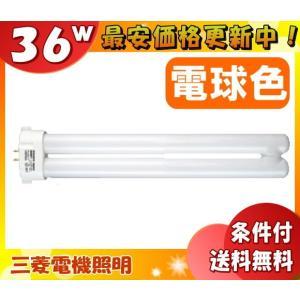 三菱 FPL36EX-L コンパクト形蛍光ランプ 36形 BB・1single 3波長形電球色 3000K Ra84 長寿命9000時間 「FPL36EXL」「M10M」「送料区分B」「JS」|esco-lightec