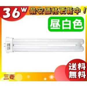 三菱 FPL36EX-N コンパクト形蛍光ランプ 36形 BB 3波長形昼白色 5000K Ra84 [10個セット]「FR」「送料無料」 esco-lightec