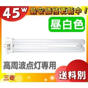 三菱 FPL45EN/HF Hf BB・1シングル  45形 高周波点灯専用形 3波長形昼白色(5000K) 「FPL45ENHF」「25」「送料区分B」「JS」