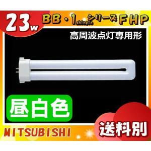 三菱 FHP23EN コンパクト形蛍光ランプ  23形 BB・1single シリーズFHP 高周波点灯専用形 3波長形昼白色 5000K Ra84 「M10M」「送料区分B」|esco-lightec