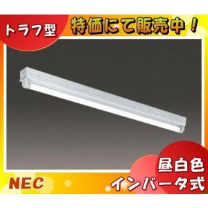 NEC MM32129-LMN9 施設照明 Hfインバータ式蛍光器具(50Hz・60Hz共用)トラフ形 1灯用 電源電圧100V〜254V「MM32129LMN9」「送料区分C」|esco-lightec