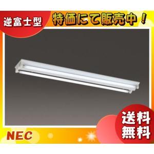 「送料無料」NEC MV32227-LMN9 施設照明 Hfインバータ式蛍光器具(50Hz・60Hz共用)逆富士形 2灯用 電源電圧100V〜254V「MV32227LMN9」|esco-lightec