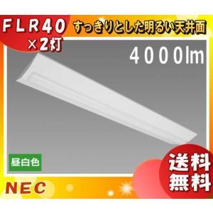 NEC MVB4103/40N4-N8 LED一体型ベース照明 Nuシリーズ 逆富士形[230幅] 昼白色 4000lm[FLR40×2灯相当] 「MVB410340N4N8」「送料無料」|esco-lightec