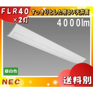 NEC MVB4103/40N4-N8 LED一体型ベース照明 Nuシリーズ 逆富士形[230幅] 昼白色 4000lm[FLR40×2灯相当] 「MVB410340N4N8」「送料2180円」|esco-lightec