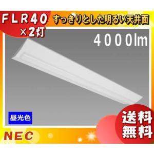 NEC MVB4103/40D4-N8 LED一体型ベース照明 Nuシリーズ 逆富士形[230幅] 昼光色 3920lm[FLR40×2灯相当] 「MVB410340D4N8」「送料無料」|esco-lightec