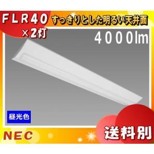 NEC MVB4103/40D4-N8 LED一体型ベース照明 Nuシリーズ 逆富士形[230幅] 昼光色 3920lm[FLR40×2灯相当] 「MVB410340D4N8」「送料2180円」|esco-lightec