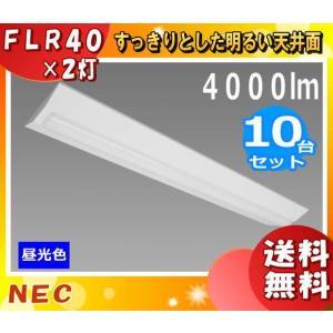 NEC MVB4103/40D4-N8 LED一体型ベース照明 Nuシリーズ 逆富士形[230幅] 昼光色 3920lm[FLR40×2灯相当] 「MVB410340D4N8」「送料無料」「10台まとめ買い」|esco-lightec