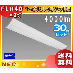 NEC MVB4103/40D4-N8 LED一体型ベース照明 Nuシリーズ 逆富士形[230幅] 昼光色 3920lm[FLR40×2灯相当] 「MVB410340D4N8」「送料無料」「30台まとめ買い」|esco-lightec