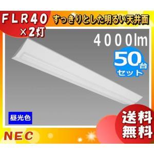 NEC MVB4103/40D4-N8 LED一体型ベース照明 Nuシリーズ 逆富士形[230幅] 昼光色 3920lm[FLR40×2灯相当] 「MVB410340D4N8」「送料無料」「50台まとめ買い」|esco-lightec