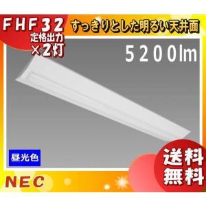 NEC MVB4103/52D4-N8 LED一体型ベース照明 Nuシリーズ 逆富士形[230幅] 昼光色 5100lm[FHF32×2灯相当] 「MVB410352D4N8」「送料無料」|esco-lightec
