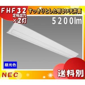 NEC MVB4103/52D4-N8 LED一体型ベース照明 Nuシリーズ 逆富士形[230幅] 昼光色 5100lm[FHF32×2灯相当] 「MVB410352D4N8」「送料2180円」|esco-lightec
