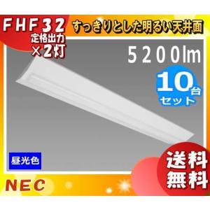 NEC MVB4103/52D4-N8 LED一体型ベース照明 Nuシリーズ 逆富士形[230幅] 昼光色 5100lm[FHF32×2灯相当] 「MVB410352D4N8」「送料無料」「10台まとめ買い」|esco-lightec