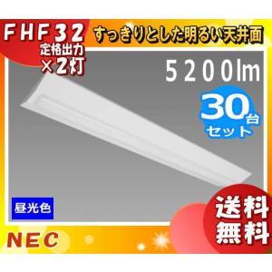 NEC MVB4103/52D4-N8 LED一体型ベース照明 Nuシリーズ 逆富士形[230幅] 昼光色 5100lm[FHF32×2灯相当] 「MVB410352D4N8」「送料無料」「30台まとめ買い」|esco-lightec