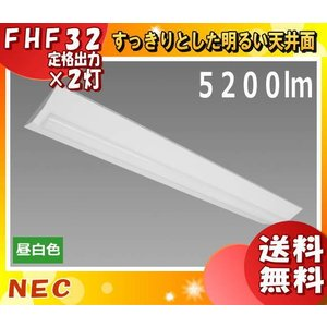 NEC MVB4103/52N4-N8 LED一体型ベース照明 Nuシリーズ 逆富士形[230幅] 昼白色 5200lm[FHF32×2灯相当] 「MVB410352N4N8」「送料無料」|esco-lightec