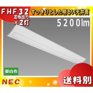 NEC MVB4103/52N4-N8 LED一体型ベース照明 Nuシリーズ 逆富士形[230幅] 昼白色 5200lm[FHF32×2灯相当] 「MVB410352N4N8」「送料2180円」|esco-lightec