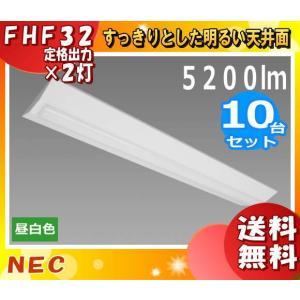 NEC MVB4103/52N4-N8 LED一体型ベース照明 Nuシリーズ 逆富士形[230幅] 昼白色 5200lm[FHF32×2灯相当] 「MVB410352N4N8」「送料無料」「10台まとめ買い」|esco-lightec