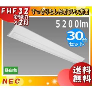 NEC MVB4103/52N4-N8 LED一体型ベース照明 Nuシリーズ 逆富士形[230幅] 昼白色 5200lm[FHF32×2灯相当] 「MVB410352N4N8」「送料無料」「30台まとめ買い」 esco-lightec