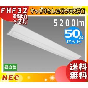 NEC MVB4103/52N4-N8 LED一体型ベース照明 Nuシリーズ 逆富士形[230幅] 昼白色 5200lm[FHF32×2灯相当] 「MVB410352N4N8」「送料無料」「50台まとめ買い」 esco-lightec