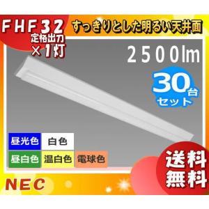 「送料無料」「30台まとめ買い」NEC MVB4104/25N4-N8 Nuシリーズ LEDベースライト 逆富士形 2500lm 昼白色(その他の光色選択可能)150mm×1250mm|esco-lightec