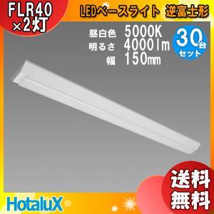 「送料無料」「30台まとめ買い」NEC MVB4104/40N4-N8 Nuシリーズ LEDベースライト 逆富士形 4000lm 昼白色(その他の光色選択可能)150mm×1250mm|esco-lightec